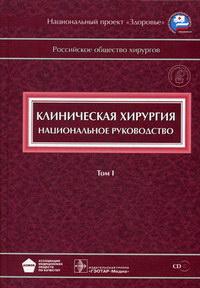 Обложка книги Клиническая хирургия