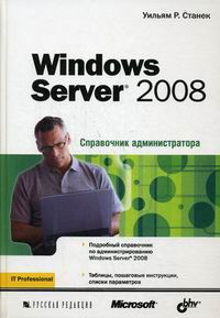 Станек У. Windows Server 2008 Справочник администратора