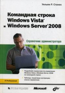 Станек У. Командная строка Windows Vista и Windows Server 2008