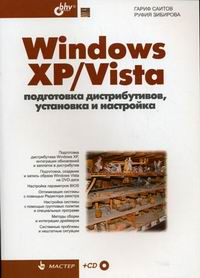 Саитов Г.Б. Windows XP/Vista Подготовка дистрибутивов установка…