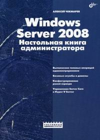 Чекмарев А.Н. Windows Server 2008 Настол. книга администр.
