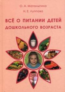 Обложка книги Все о питании детей дошкольного возраста. Маталыгина О.А., Луппова Н.Е.
