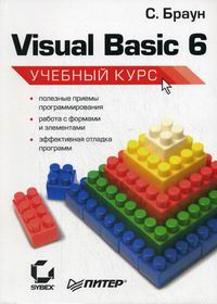 Браун С. Visual Basic 6. Учебный курс