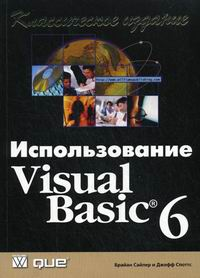 Сайлер Б., Споттс Д. Использование Visual Basic 6