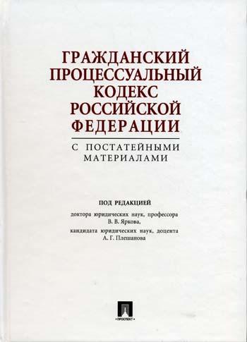 Статья 1168 гражданского кодекса рф уже