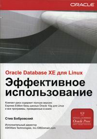 Бобровский С. Oracle Database 10g для Linux