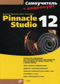 Кирьянов Д.В., Кирьянова Е.Н. Самоучитель Pinnacle Studio 12