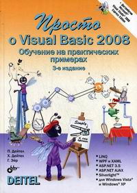 Дейтел П. Просто о Visual Basic 2008