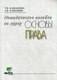 (кашанина тв,кашанин ав) изд