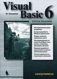 Кузьменко В.Г. Visual Basic 6