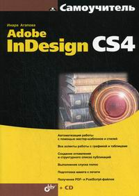 Агапова И.В. Adobe InDesign CS4 (+CD)