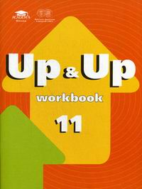 Тимофеев В.Г., Вильнер А.Б., Делазари И.А. - Up & Up 11: Workbook