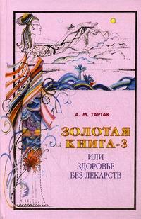 Обложка книги Золотая книга-3, или Здоровье без лекарств