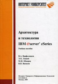 Варфоломеев В.А., Шамров М.И., Лекций Э.К. Архитектура и технология IBM eServer zSeries