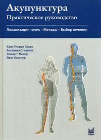 Ортопедическое лечение несъемными протезами практическое руководство С Ф Розенштиль