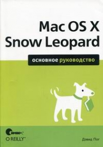 Пог Д. Mac OS X Snow Leopard