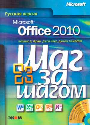 Фрай К.Д., Кокс Дж., Ламберт Дж. MS Office 2010 Русская версия