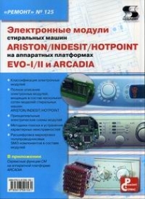 Родин А.В. Электронные модули стиральных машин INDESIT/ARISTON/HOTPOINT на аппаратных платформах EVO-I/II ARCADIA. Выпуск № 125