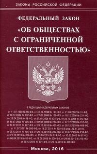 23122005 n 2669-iv гд о федеральном законе о внесении изменений в федеральный законоб акционерных обществах