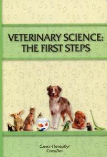 Барляева Е.А., Кайдалова О.И. Veterinary Science: The First Steps