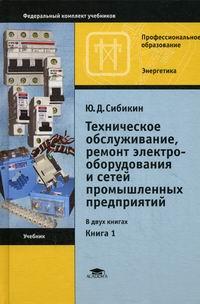 Сибикин ю д электробезопасность при эксплуатации электроустановок промышленных предприятий электробезопасность 2 гр