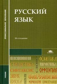 Гдз по русскому языку по усчебнику герасименко канафьева леденева