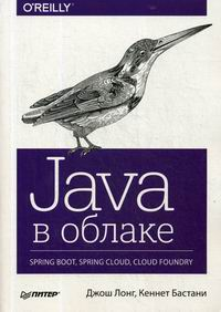 Лонг Д., Бастани К. Java в облаке. Spring Boot, Spring Cloud, Cloud Foundry