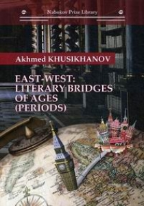 Khusikhanov A. East-west: literary bridges of ages (periods)