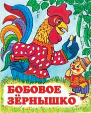 Обложка книги Бобовое зернышко