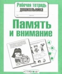 Обложка книги Рабочая тетрадь дошкольника. Память и внимание