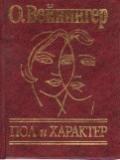 Обложка книги Пол и характер. Мужчина и женщина в мире страстей и эротики