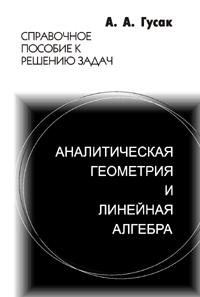 Обложка книги Аналитическая геометрия и линейная алгебра. Примеры и задачи