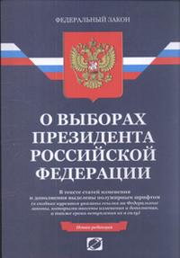 Представляя документ об изменениях федерального закона о выборах президента российской федерации