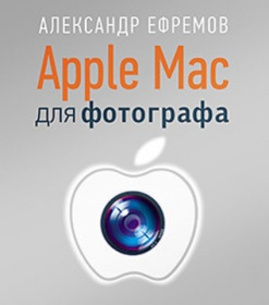 Ефремов А А Apple Mac для фотографа