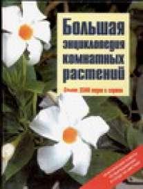 Обложка книги Большая энциклопедия комнатных растений