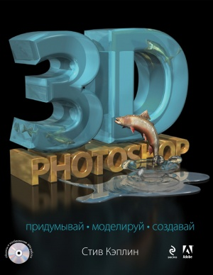 Кэплин С. 3D Photoshop (+CD)