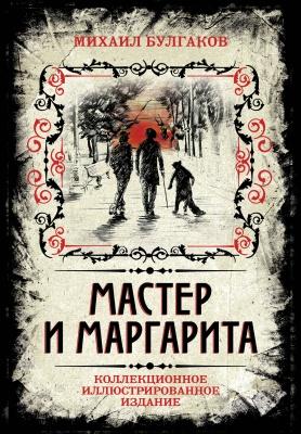 Книги приложение Михаил Булгаков 'Мастер и Маргарита' » Книги для андроид библиотека электронных книг