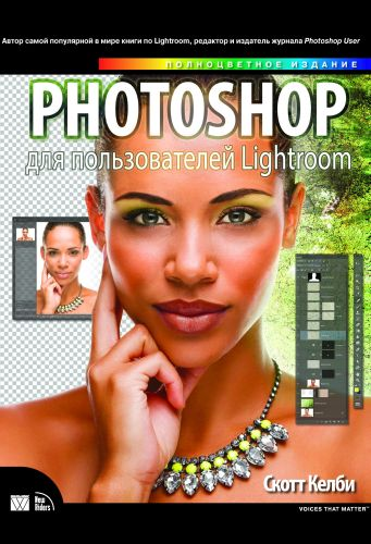 ����� �. Photoshop ��� ������������� Lightroom