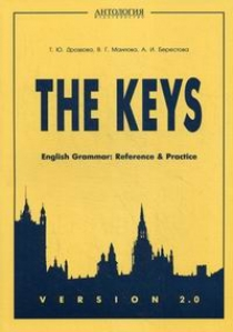 Берестова А.И., Дроздова Т.Ю., Маилова В.Г. The keys for English Grammar: Reference & Practice. Version 2.0