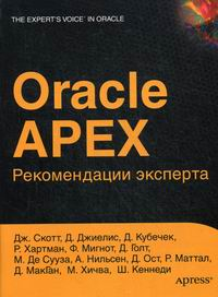 Скотт Дж., Джиелис Д., Кубечек Д. ORACLE APEX
