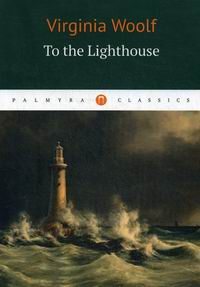 Woolf V. To the Lighthous / На маяк