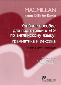Mann, Taylore-Knowles Macmillan Exam Skills for Russia Grammar and Vocabulary Teacher's Edition
