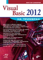 Зиборов В.В. Visual Basic 2012 на примерах