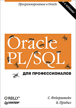 Прибыл Билл Oracle PL/SQL. Для профессионалов. 6 издание