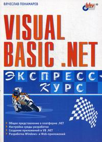 Понамарев В.А. Visual Basic. NET