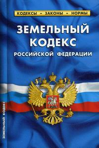 Статей 39.11-39.13 земельного кодекса российской федерации