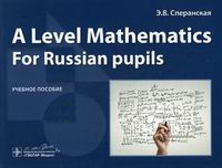 Сперанская Э.В. A Level Mathematics. For Russian pupils
