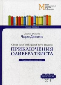 Диккенс Ч. Приключения Оливера Твиста / Charles Dickens. Oliver Twist or the parish boy's progress