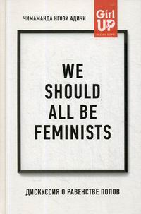 Адичи Н.Ч. We should all be feminists. Дискуссия о равенстве полов
