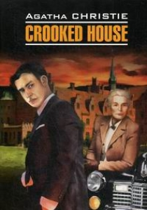 Christie A. Crooked House / Скрюченный домишко